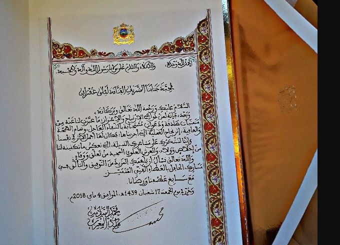 From Dounia Batma to Mustapha Al Agha, King Mohammed VI Thanks Celebrity Well-Wishers