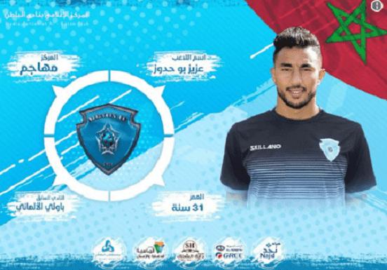 Moroccan Player Aziz Bouhaddouz Joins Saudi Arabia's Al Batin