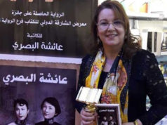Morocco's Aicha El Basri Wins Best Arab Novel Award