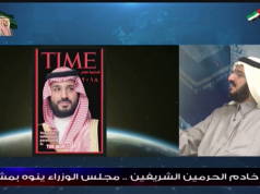 Saudi Outlets Claim Mohammed Bin Salman is Time's Person of the Year