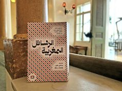 'Moroccan Letters' Explores Morocco Through the Eyes of 20 Arab Writers