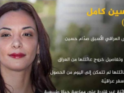 Al Jazeera Mistakes Morocco's Loubna Abidar for Saddam Hussein's Granddaughter