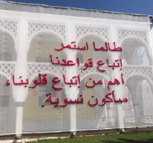 Mohammed VI Museum Explains 'Linguistic Problems' in Public Featured Artwork