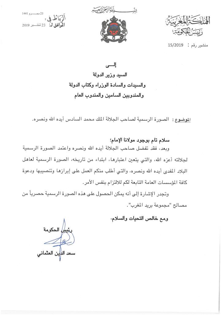 Saad eddine el othmani's circular to public institutuions