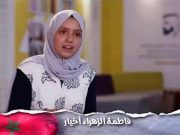Moroccan‌ ‌Student‌ ‌Fatima‌ ‌Zahra‌ ‌Akhyar‌ ‌Loses ‌2019‌ ‌Arab‌ ‌Reading‌ ‌Competition‌