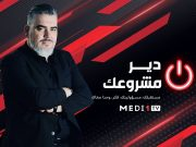 Morocco's Medi1TV Gives Entrepreneurs the Chance to Win MAD 100,000