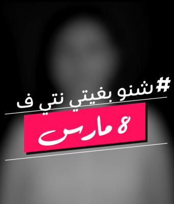"""Chnou Bghiti Nti:"" A Campaign for Gender Equality in Morocco"