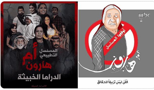 Saudi Ramadan TV Series Cozying up to Israel Stir Backlash