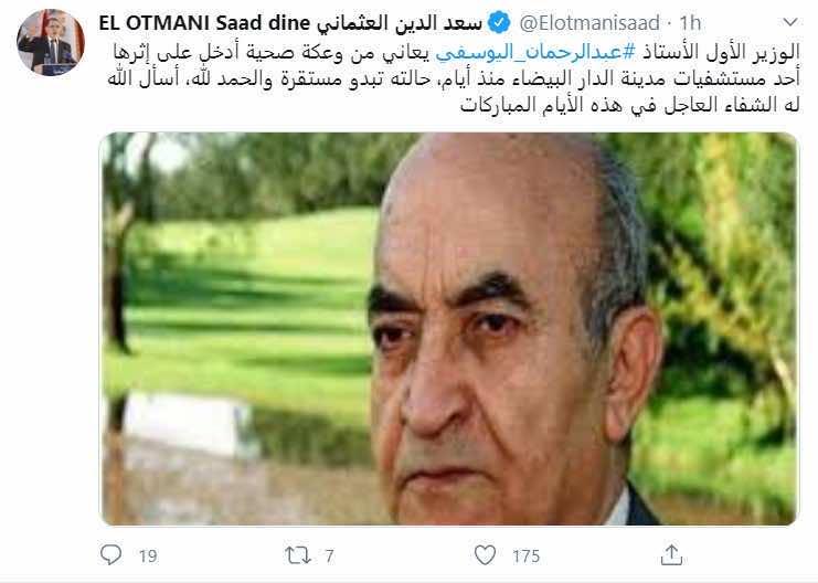 Casablanca Hospital Admits Morocco Former PM Abderrahmane Youssoufi