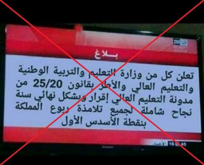 Morocco's Education Ministry Battles Fake News of All Students Passing