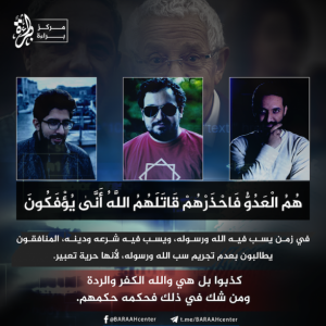 Outrage After Extremists Advocate for Murder of 3 Moroccan Influencers