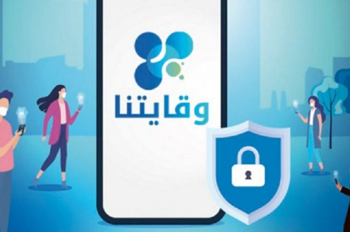 Downloads of Morocco's 'Wiqaytna' COVID-19 Tracking App Exceed 2 Million