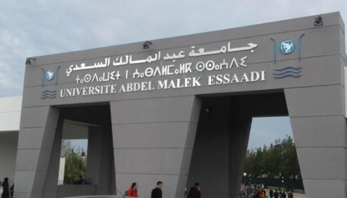 Tetouan University to Host Exams in Centers Across North of Morocco