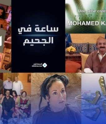 Moroccan Television: 10 Nostalgic TV Shows to Binge-Watch
