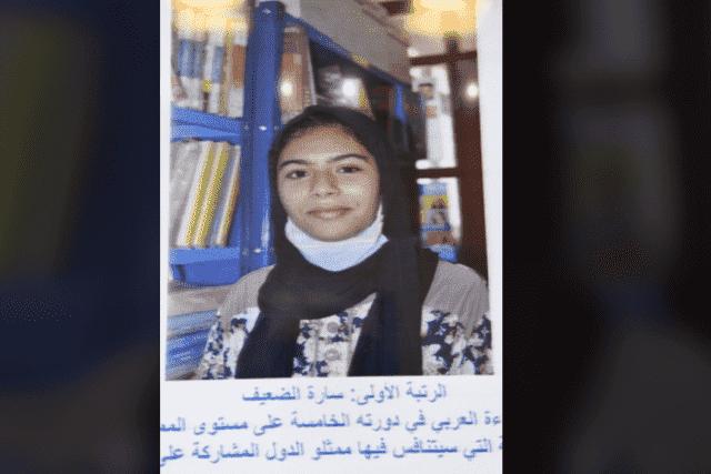 Arab Reading Challenge - Taroudant's Sara Daif to Represent Morocco