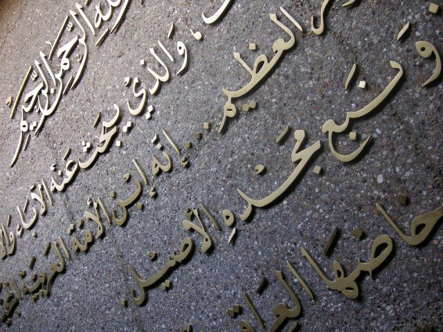 World Arabic Language Day - Preservation a Concern for UNESCO