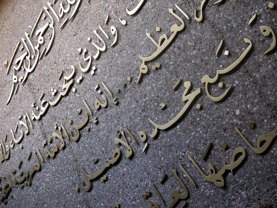 World Arabic Language Day: Preservation a Concern for UNESCO