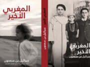 'A Girl in a Blue Shirt' 1st Israeli Book Translated to Arabic in Morocco