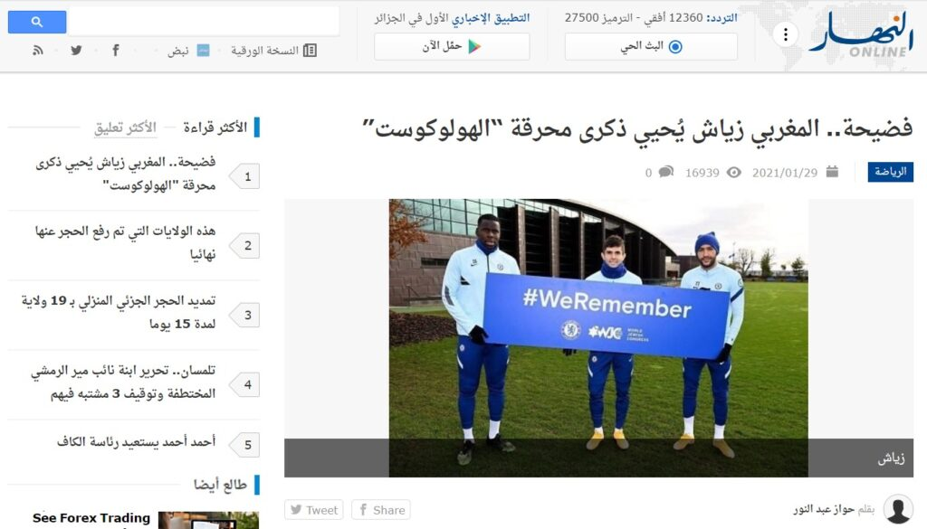 Algerian-Media-Attack-Moroccos-Hakim-Ziyech-Anti-Semitic-Report