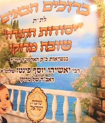Chief Rabbi Pinto Opens 1st Jewish Kindergarten in Morocco