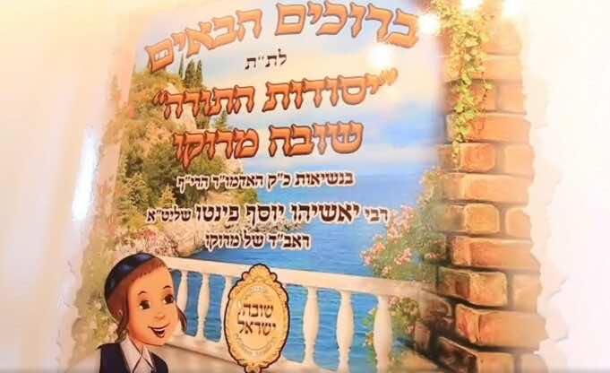 Chief Rabbi Pinto Opens 1st Jewish Kindergarten in Morocco