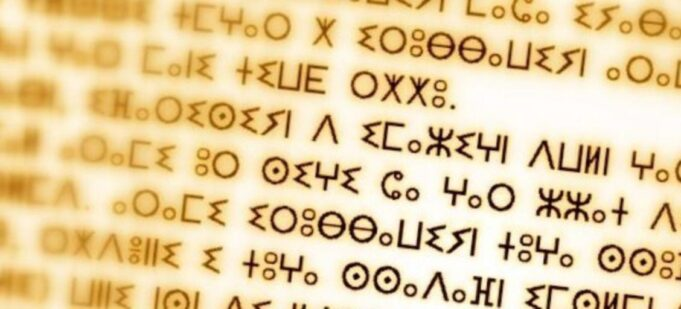 Elementary School Students To Study Amazigh Language Next Year
