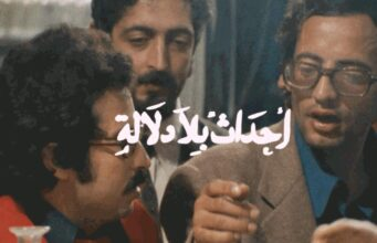 Banned Moroccan Movie 'About Some Meaningless Events' Is Streaming Again