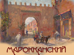 Russian Museum Exhibits Viktor Braginsky's Paintings of Morocco