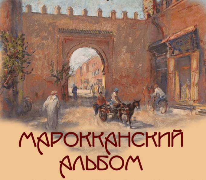 Russian Museum Exhibits Viktor Braginsky's Paintings of Morocco