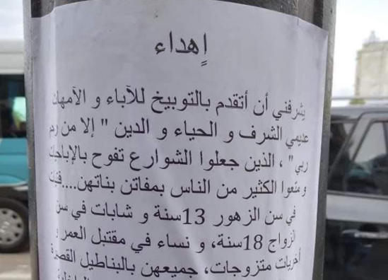 Sexist Public Notices Against Females Spark Outrage Across Morocco